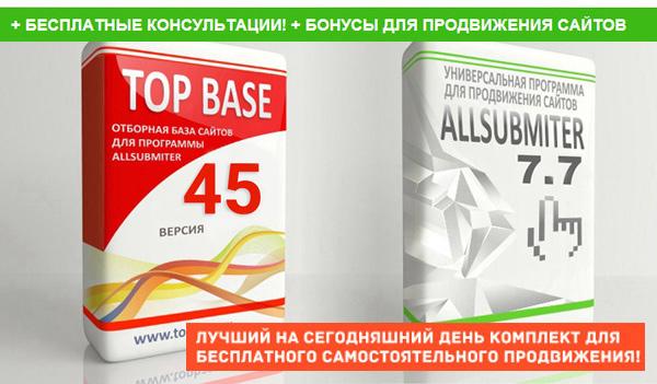ТОП База + Allsubmitter - лучший комплект для бесплатного самостоятельного продвижения
