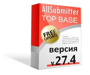 ТОП База для Allsubmitter - версия 27.4