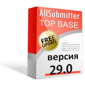 ТОП База для Allsubmitter - версия 29.000