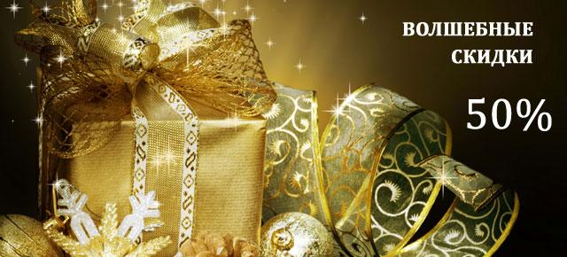 Волшебные праздничные скидки на ТОП Базу и Allsubmitter