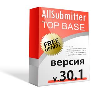 ТОП База версия 30.1