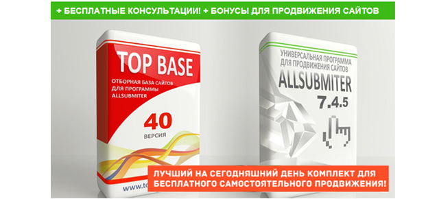 Лучший комплект для бесплатного продвижения - Allsubmitter и ТОП База
