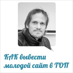 Для безопасного продвижения Сергей Кокшаров рекомендует использовать ресурсы из ТОП Базы