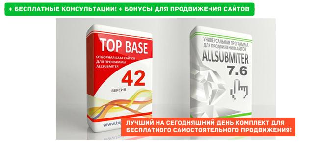 Временная огромная Скидка на лицензионный Allsubmitter + ТОП База в подарок!