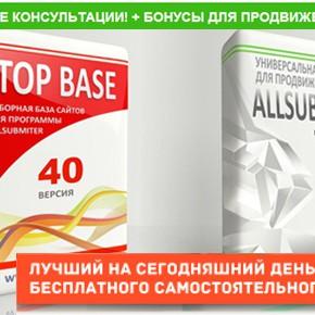 Скидка на лицензионный Allsubmitter + ТОП База в подарок!