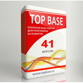 ТОП База версия 41