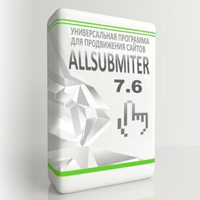 1 октября вышел Allsubmitter - 7.6 - лучшая программа для облегчения размещения в любых видах сайтов