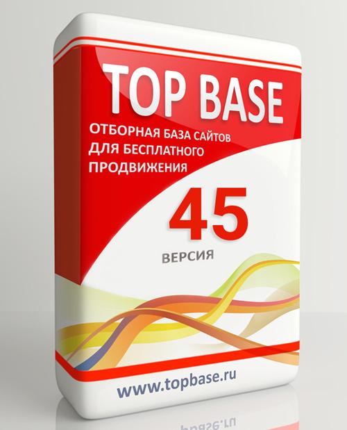ТОП База - лучшая база для бесплатного размещения и регистрации в Рунете