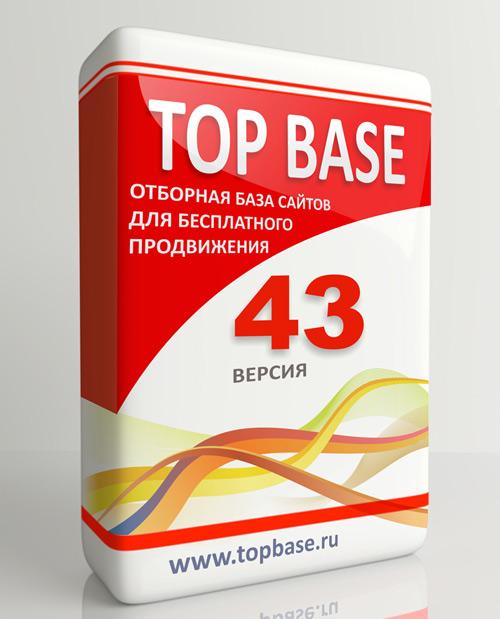 topbase_42-500