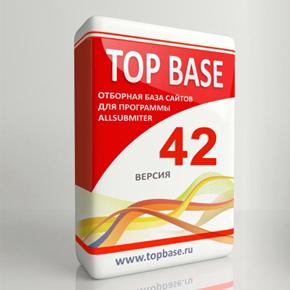 Очередное официальное, бесплатное для покупателей, обновление ТОП Базы V 42