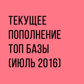 Пополнение ТОП базы июль 2016