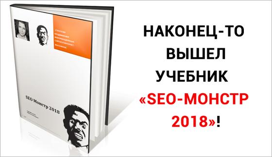 25 декабря 2017 года наконец-то появился новый учебник по качественному белому продвижению сайтов от Dr.Max — «SEO-Монстр 2018» — это продолжение его нашумевших учебников «SEO-Гуру» и «SEO-Монстр» от 2011-2013 годов.…