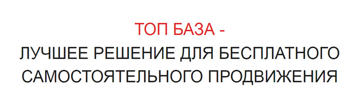 https://topbase.ru/wp-content/uploads/2019/02/topbase1.jpg