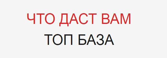 https://topbase.ru/wp-content/uploads/2019/02/topbase4.jpg